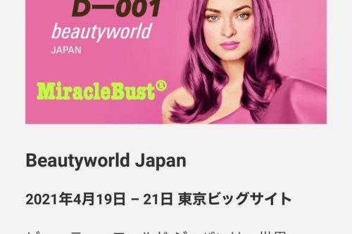 ビューティワールドジャパン2021